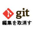 Git フォルダ、ファイル単位で変更の取消