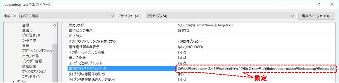 libdecoderqr_24_setting