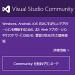 Windows 10にVisual Studio 2015をインストール
