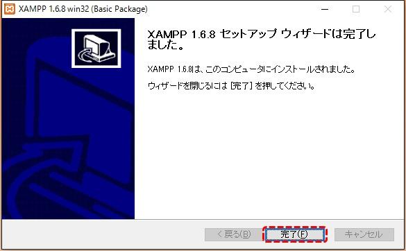 xampp_install_12