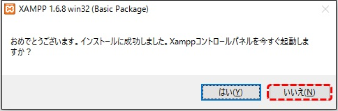xampp_install_13