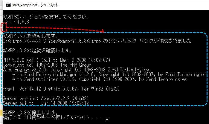 xampp_install_18