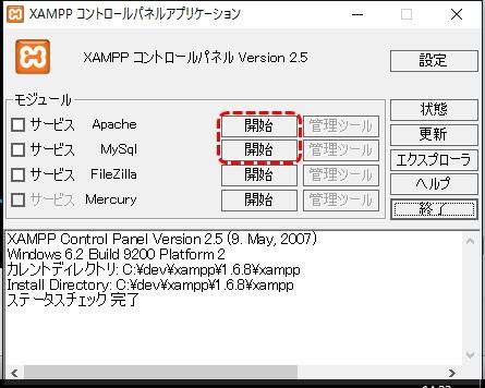 xampp_install_19