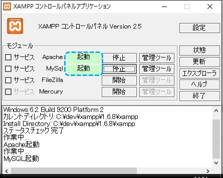 xampp_install_20