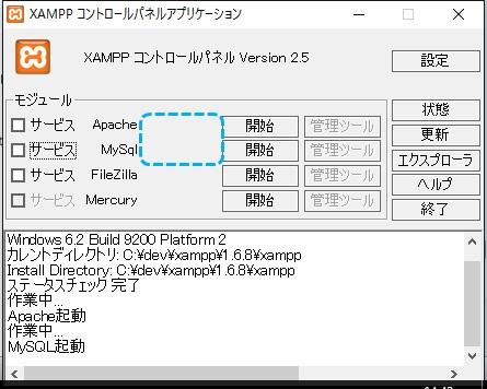 xampp_install_27