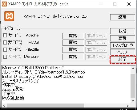 xampp_install_28