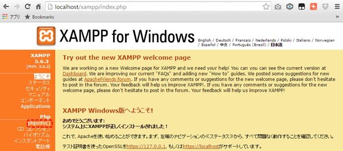 xampp_install_43
