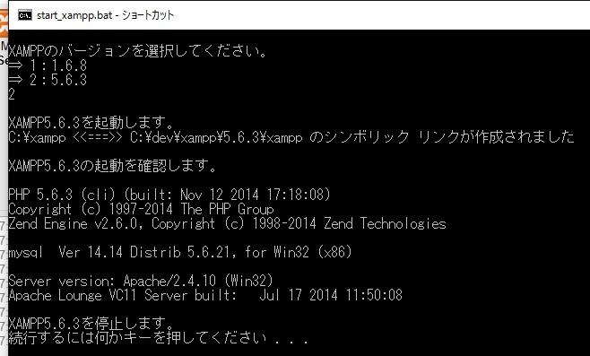 xampp_install_47