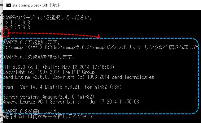 xampp_install_53