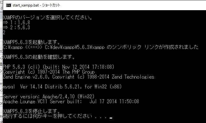 xampp_install_56