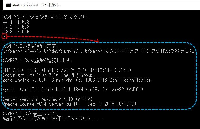 xampp_install_71